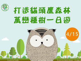 打造貓頭鷹森林 萬巒種樹一日遊