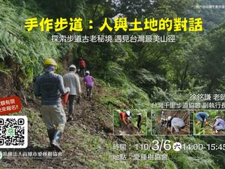 🌳【愛種樹生態講座】 手作步道:人與土地的對話