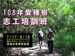 【志工徵招】108年愛種樹志工培訓班