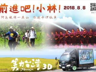 活動【2018‧8‧8 前進吧 小林!】