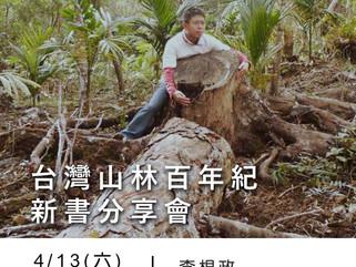 【公益講座】李根政-台灣山林百年紀 新書發表會