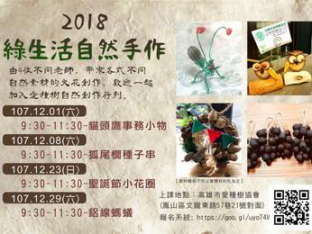 2018 綠生活自然手作