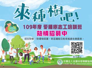 【志工徵招】109年愛種樹志工培訓班