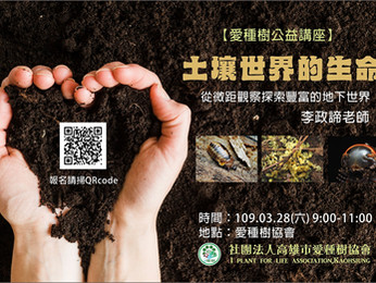 【愛種樹公益講座】土壤世界的生命