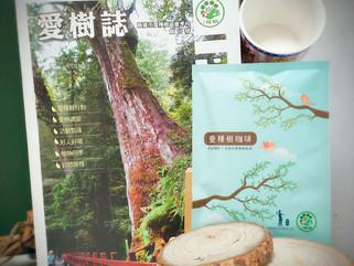 《你閱讀,我種樹》許地球一個美好未來