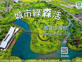 【生態課程】109年城市綠森活