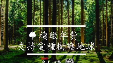 【支持愛種樹護地球】