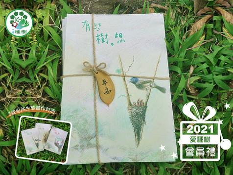 【2021愛種樹會員禮🎁】