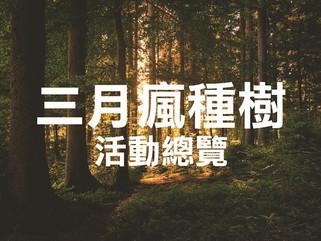 三月瘋種樹 活動總覽
