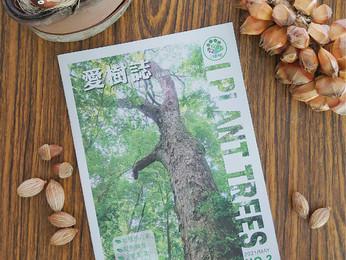 📣【2021年愛樹誌】強檔出刊!👏👏👏