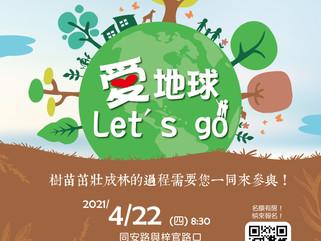🌳【愛種樹活動】 愛地球Let's go!