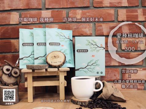 《你喝咖啡,我種樹》許地球一個美好未來