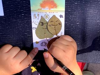 【活動剪影】樹葉書籤手作活動@正興國中