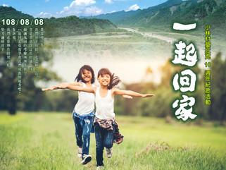 【活動預告】一起回家 - 小林村莫拉克10週年紀念活動