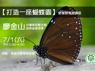 專題講座:【打造一座蝴蝶園】