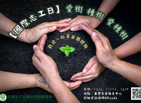 ✨【國際志工日】愛樹 種樹 愛種樹🌳