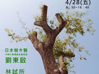 校園樹木修剪與種植專業知能研習(6小時研習證明)