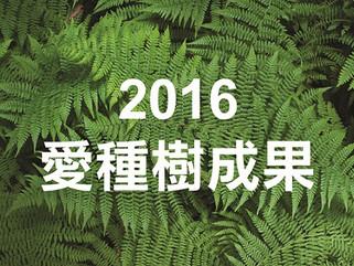 2016年 成果回顧