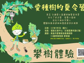 7/7 夏令營(活動取消)--攀樹體驗