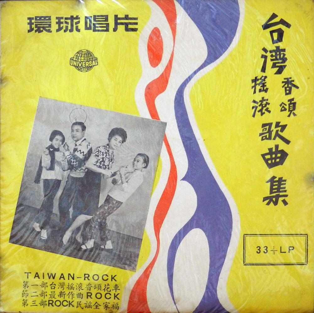 七○年代期間,又有本土編曲家黃國隆取徑於美國三○年代爵士樂風創作的《台灣搖滾香頌歌曲集》。圖片來源:李志銘提供