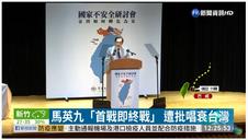 馬英九的「反黨改」與毛澤東的「反蘇修」