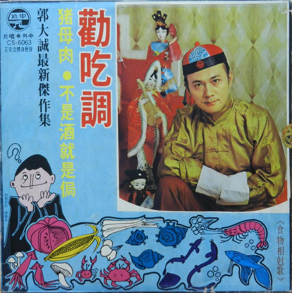 六○年代中期,台語歌壇便已有了文夏、郭大誠在歌曲裡穿插的說唱口白。圖片來源:李志銘提供