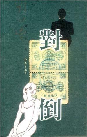 《對倒》和《島與半島》將香港城市和香港人生活點滴化為萬個方塊字。讀著劉先生的文字,如同跟著主人公在城市散步,過著普通市民的每一天。圖片來源:劉以鬯臉書
