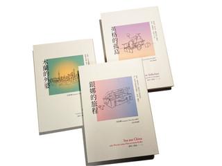 【書評】此處心安是吾鄉——讀《銀娜的旅程》、《英格的孤島》與《木蘭的外婆》