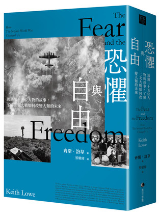 【書摘】《恐懼與自由》