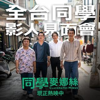 自我指涉的趣味:從《同學麥娜絲》看台灣電影創作