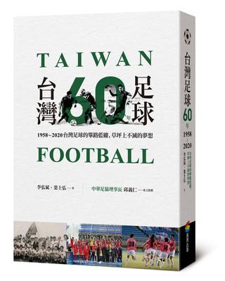 【書摘】《台灣足球60年》