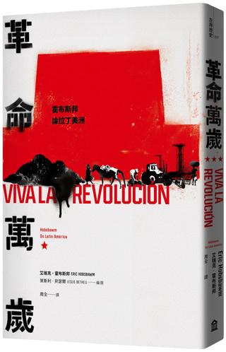 【書摘】《革命萬歲》