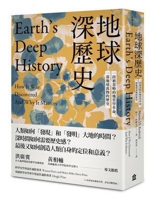 【書摘】《地球深歷史》