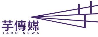 芋傳媒 中英文 logo 定版.jpg