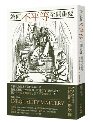 【書摘】《為何不平等至關重要》