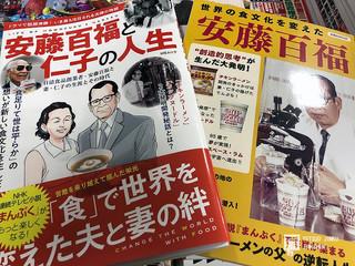 日本人怎麼看安藤百福?