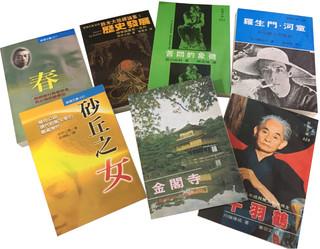 「新潮文庫」日本文學與我