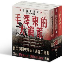 中國共產革命三部曲──馮客三書略述