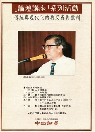 漫談楊國樞教授的民主自由路(4)