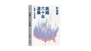 【書摘】美國六十年滄桑:一個華人的見聞