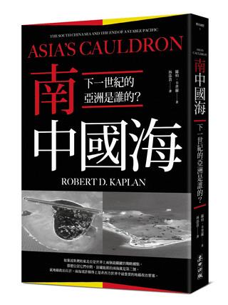 【書摘】《南中國海:下一世紀的亞洲是誰的?》