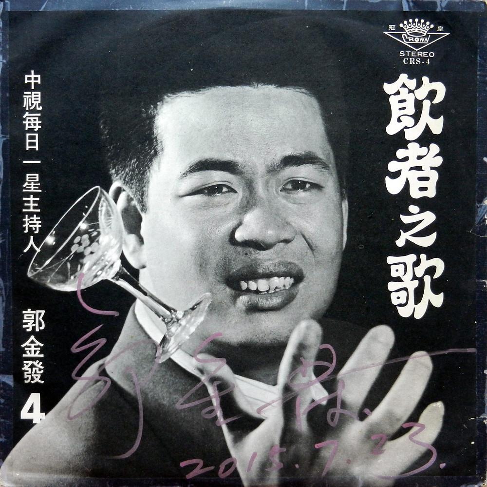 六○年代中期,台語歌壇便已有了文夏、郭大誠在歌曲裡穿插的說唱口白,郭金發自創台語藍調的〈飲者之歌〉。圖片來源:李志銘提供