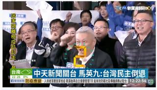 中國國民黨談言論自由,一定有什麼誤會