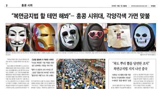 香港《蒙面法》上路後…南韓報紙怎麼看?