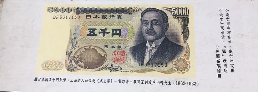 1984年到2004年日本銀行券5,000日元的人頭像為《武士道》一書作者.新渡戶稻造(1862-1933)。來源:前衛出版提供