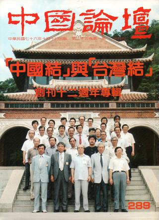 漫談楊國樞教授的民主自由路(3)