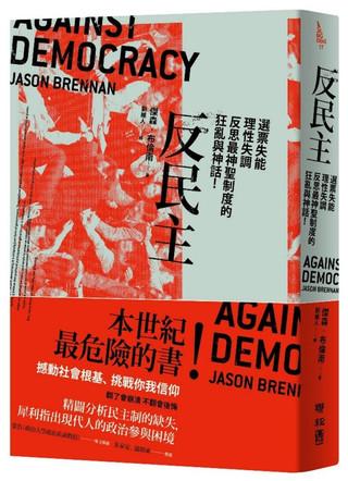 懸崖邊的民主──從出版書業看民主退潮現象