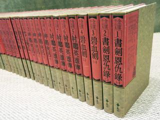 江湖中國──一個想像中的文化縮影