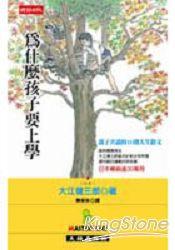 回來臺灣工作後,偶爾讀到大江健三郎先生的文字,我這才想得更清楚了作為一個歷史老師,我用以組織每一堂課的概念以及所想用來引起學生思考的方法,其實都還是來自我自己與學生的作為一個人持續對過去發問的成長經驗。圖片來源:金石堂