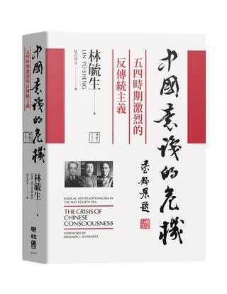 【書摘】《中國意識的危機》